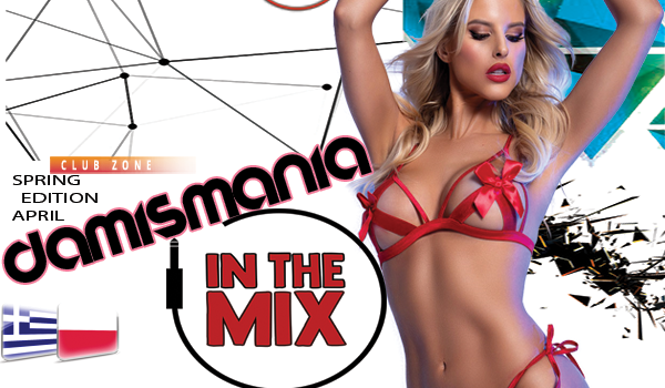 Damismania In The Mix Vol. 98 (2020)